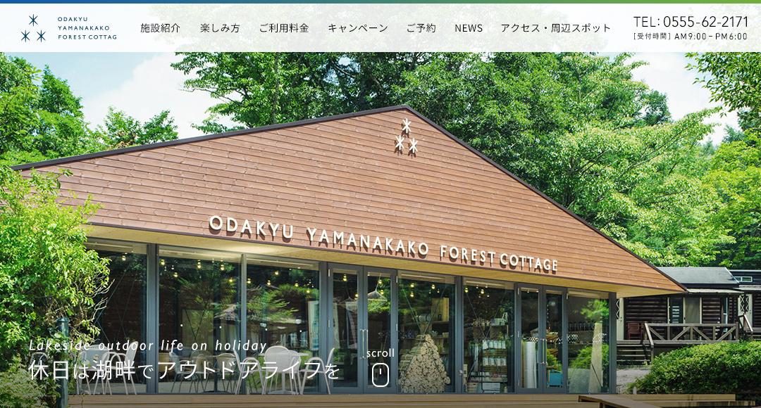 小田急山中湖フォレストコテージ