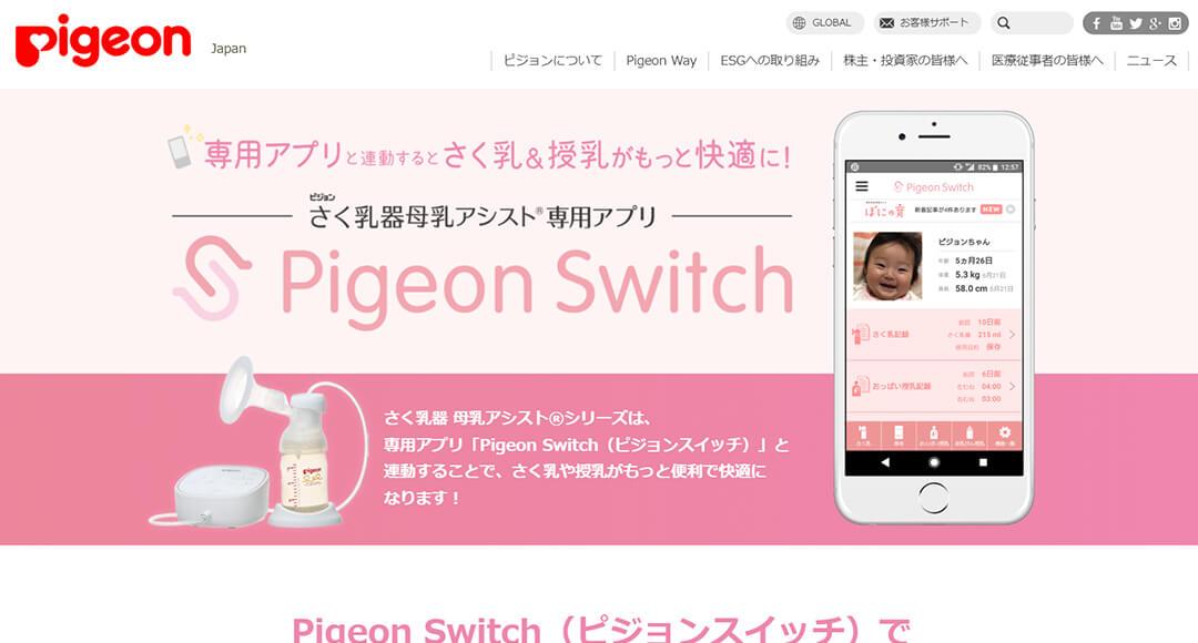 ピジョン Pigeon Switch(ピジョンスイッチ)