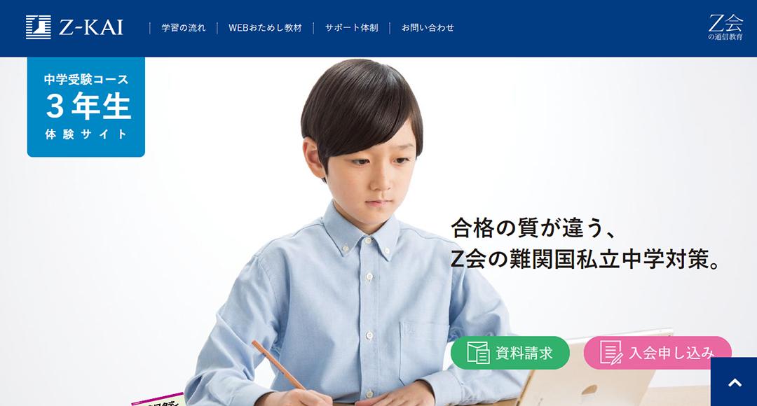 Z会 小学生タブレットコース3年・4年・5年