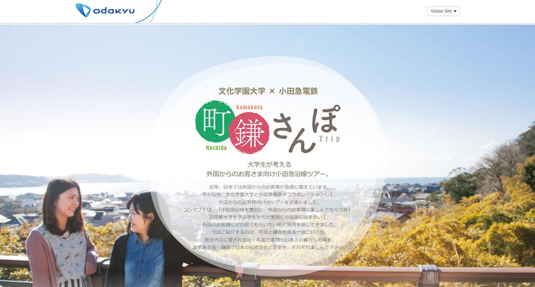 文化学園大学×小田急電鉄 産学連携プロジェクト 「町鎌さんぽ」