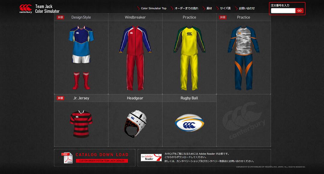 カンタベリーオブニュージーランドジャパン Team Jack Color Simulator