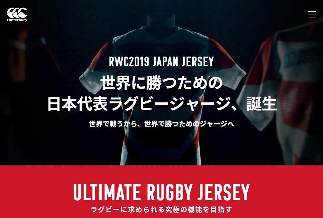 世界に勝つための 日本代表ラグビージャージ、誕生