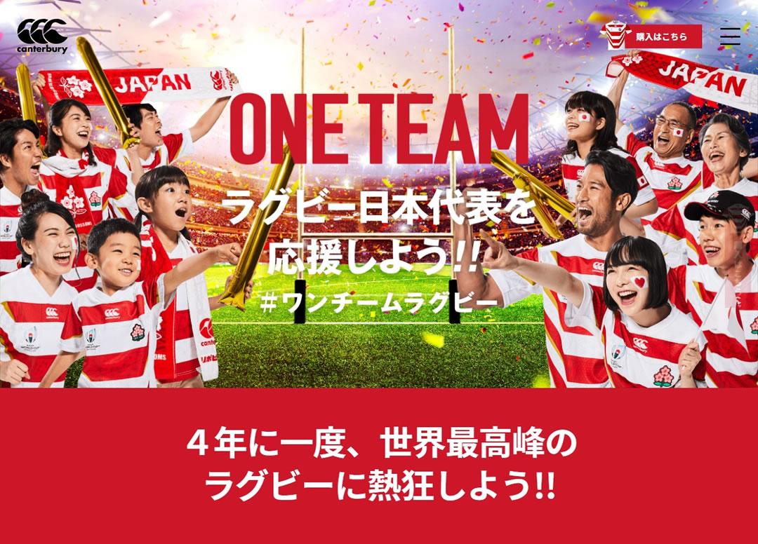 #ワンチームラグビー ラグビー日本代表応援キャンペーン